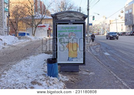 Nizhny Novgorod, Russia. - March 14.2018. Election Of The President Of Russia In 2018 Agitation Post