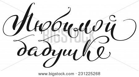 To Beloved Grandmother Translation From Russian. Handwriting Calligraphy Text For Greeting Card. Iso
