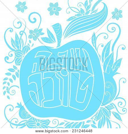 Rosh Hashanah - Jewish New Year Greeting Card Design With Apple And Pomegranate. Greeting Text In He