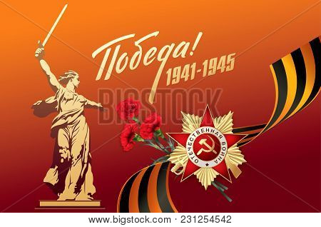 Banner For The Victory Day Holiday. Translation Russian Inscriptions: May 9. Happy Victory Day