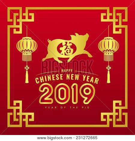 Happy Chinese New Year Banner Caed With Gold Pig Sign (chinese Word Mean Blessing ) Gold China Lante