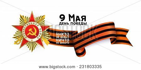 Victory Day Greeting Card With Russian Text, Order Of Great Patriotic War And Georgian Ribbon On Whi