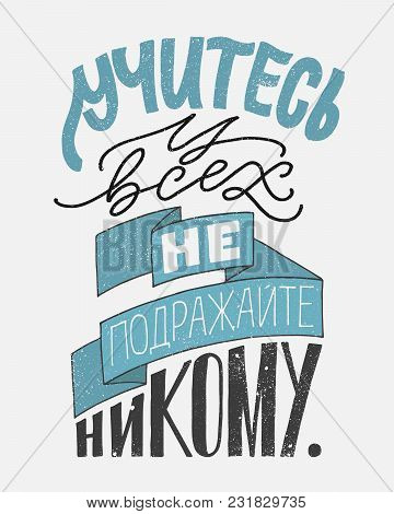 Study Quotes Poster. Learn From Everyone And Don't Copy Anyone. Russian Handwritten Lettering. Calli