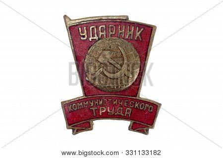 "The emblem of ""Udarnik"" of Stalin period poster"