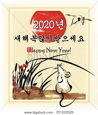 Spring Festival / New Year Of The Metal Rat - Korean Style Greeting Card With Stylized Mountains, Bl