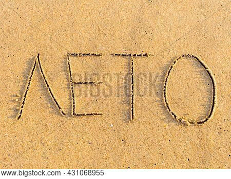 The Inscription On The Sand In Russian