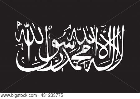 This Symbol Is Flag Islamic Emirate Of Afghanistan. Flag Of Taliban.