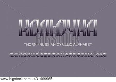 Isolated Russian Cyrillic Alphabet Of Bicolor Halftone Letters. Urban Display Font. Title In Russian