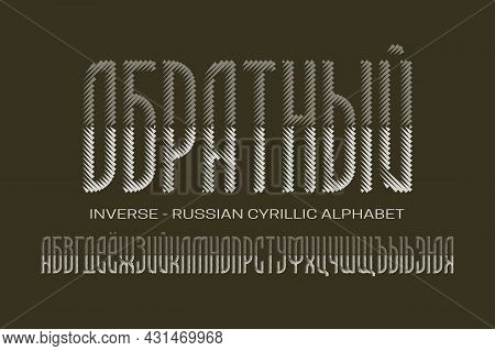 Isolated Russian Cyrillic Alphabet Of Bicolor Halftone High Letters. Artistic Display Font. Title In