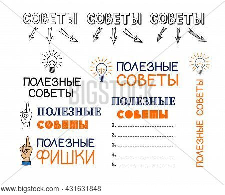 Set Of Titles For Tips Lists, Advices, Tips And Tricks On Russian.