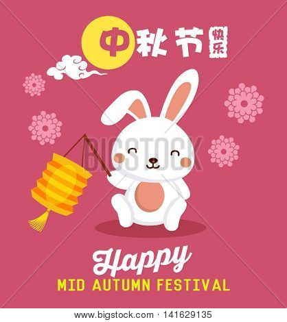 Vector Mid Autumn Festival background with cute rabbit cartoon character. Chinese translation: Mid Autumn Festival