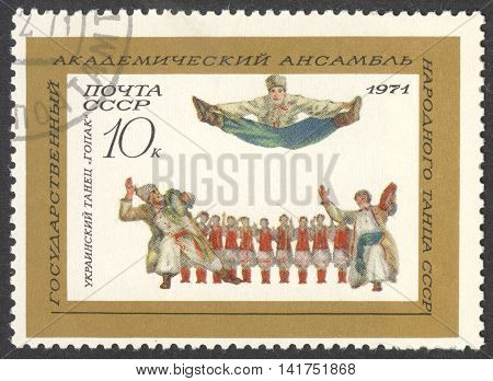 MOSCOW RUSSIA - CIRCA APRIL 2016: a post stamp printed in the USSR shows a traditional Ukrainian dance