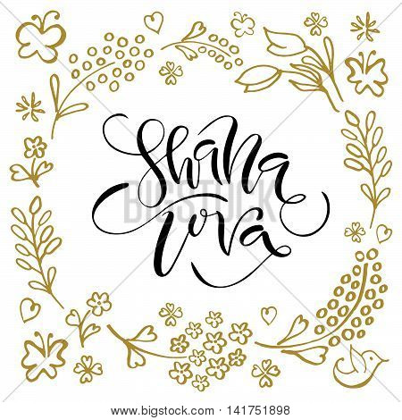 Hand Sketched Shana Tova (happy New Year) Text As Logotype, Badge/icon For Rosh Hashanah (jewish New