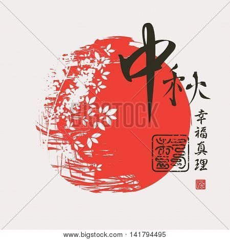 Vector autumn landscape with trees Chinese or Japanese style watercolor. Hieroglyph fall Happiness Truth