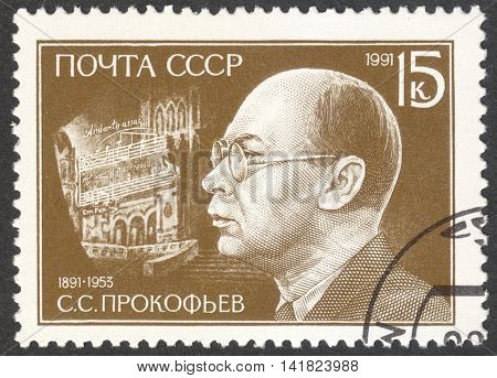 MOSCOW RUSSIA - CIRCA APRIL 2016: a post stamp printed in the USSR dedicated to the 100th Anniversary of the Birth of Sergei Prokofiev