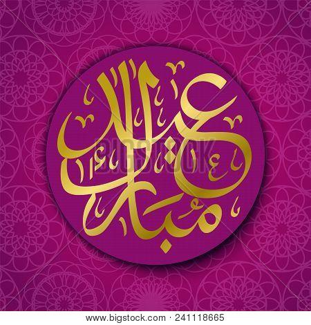 Ramadan Kareem Islamic Greeting Banner With Gold Intricate Arabic Calligraphy. Arabic Pattern. Eid M