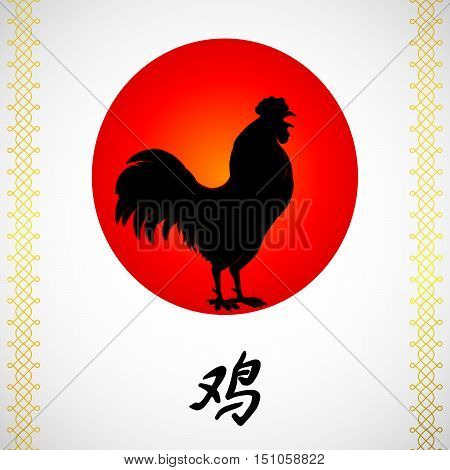 The crowing rooster, black silhouette on red rising sun and hieroglyph a rooster on a white background. Festive card. A fiery rooster symbol 2017 Chinese new years. Vector illustration.