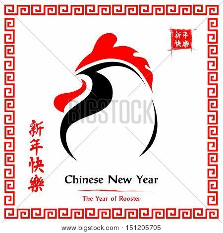 Chinese new year with rooster , animal symbol. Rightside chinese seal translation:Everything is going very smoothly. Left Side chinese wording & seal Chinese calendar for the year of rooster 2017