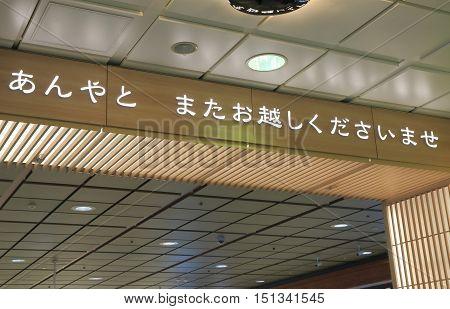 Thank you and please come and visit Kanazawa sign at Kanazawa train station in Japan. Translation - Thank you and please come and visit us again.