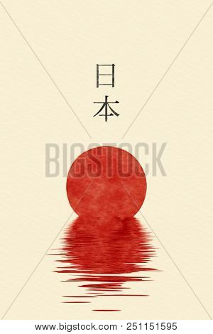 Illustration of a red sunset at the ocean with word Japan in japanese language watercolor style