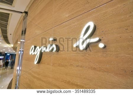 HONG KONG, CHINA - JANUARY 22, 2019: close up shot of Agnes b sign seen at IFC mall in Hong Kong.