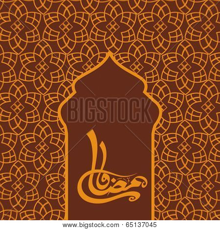 Arabic Islamic calligraphy of text Ramadan Kareem with floral design decorate mosque door on brown background.