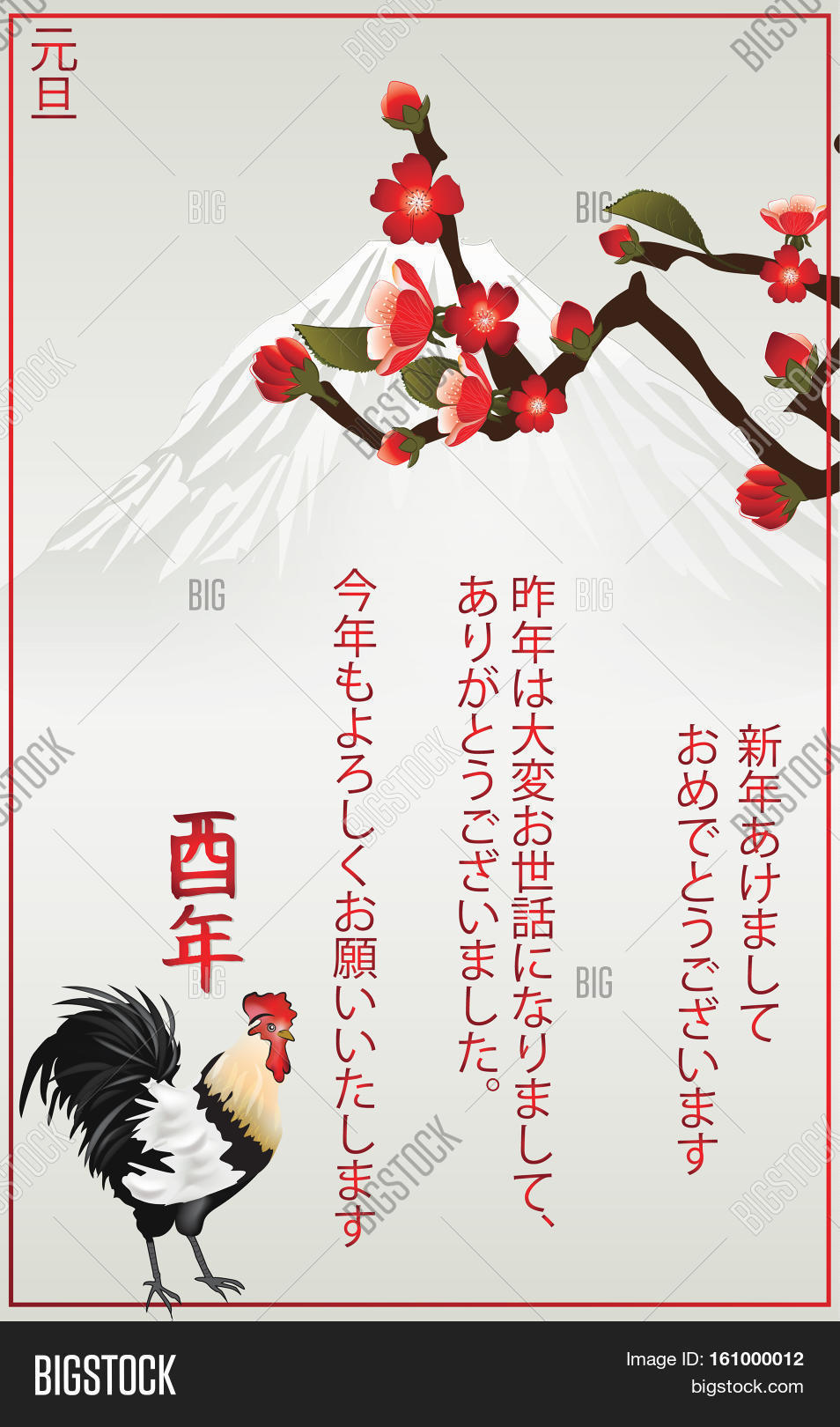 Japanese new year image photo free trial bigstock japanese new year greeting card japanese text year of the rooster japanese m4hsunfo