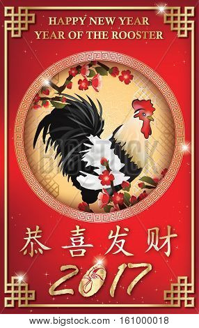 Greeting-card for Spring Festival, 2017. Text: Year of the Rooster; Happy New Year! Contains cherry flowers, traditional Chinese auspicious. Print colors used.