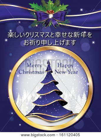 Japanese Season's Greetings Card ( We wish you all Merry Christmas and Happy New Year! - Japanese wish expressed in a polite manner) with Christmas tree. Print colors used. Size of a custom postcard