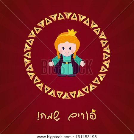 Jewish holiday of Purim. Greeting card with Esther and with hebrew text Happy Purim. Vector illustration of fun characters in cartoon style on dark red background.