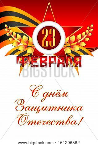 Holiday postcard with George ribbon and red soviet star with branches of laurel for February 23 on red white background. Russian translation Happy Defender of Fatherland day. Vector illustration