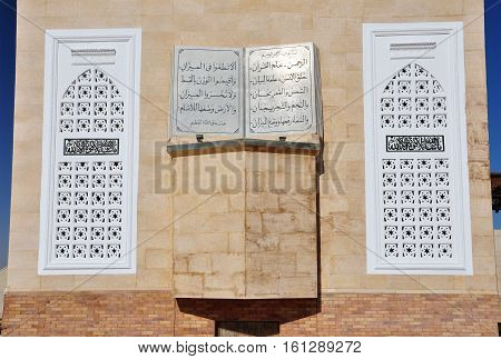 The wall of the mosque with Windows and verses from the Koran