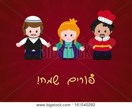 Jewish holiday of Purim. Esther Mordecai and Achashverosh greeting card with hebrew text Happy Purim. Vector illustration of fun characters in cartoon style on dark red background.