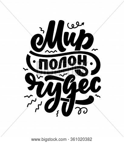 Poster On Russian Language - The World Is Full Of Wonders. Cyrillic Lettering. Motivation Quote. Fun