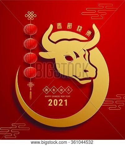 2021 Chinese New Year Greeting Card Zodiac Sign With Paper Cut. Year Of The Ox. Golden And Red Ornam
