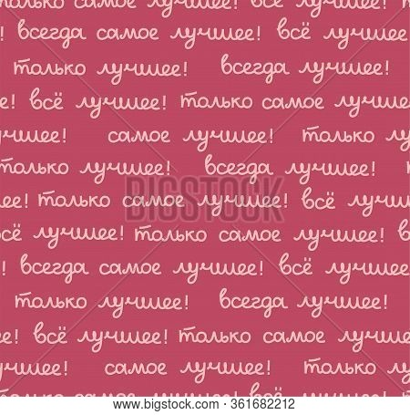 Best, Seamless Pattern, Color, Vector, Dark Pink, Russian. The Inscription In Russian: