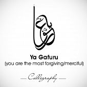 Arabic Islamic calligraphy of dua(wish) Ya Gafuru (you are the most forgiving/merciful) on abstract grey background. poster