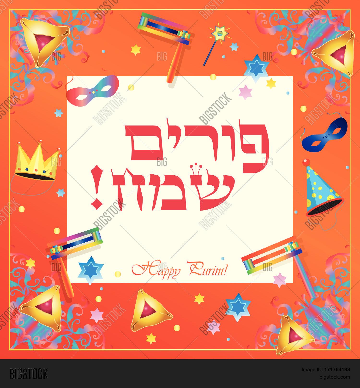 Happy purim festival vector photo free trial bigstock happy purim festival greeting card frame translation from hebrew happy purim purim jewish m4hsunfo