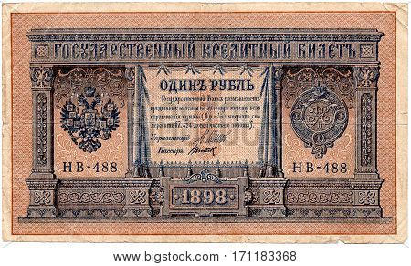 Old Russian banknote of 1 rubles in 1898. Isolated on a white background. Currently not used.