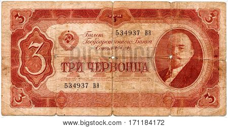 The old worn-out banknotes of the USSR 3 Chervonets 1937. Isolated on a white background. Currently not used.