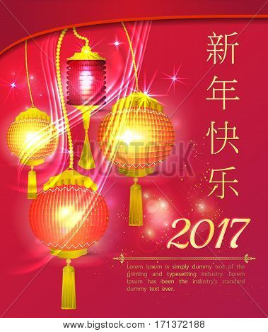 Chinese new year red background in vector. Holiday backdrop with text, numbers and lamps