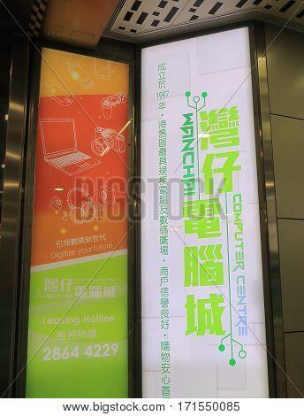 HONG KONG - NOVEMBER 10, 2016: Wanchai Computer Centre. Wanchai Computer Centre is a shopping mall specialising in computer and hi tech products