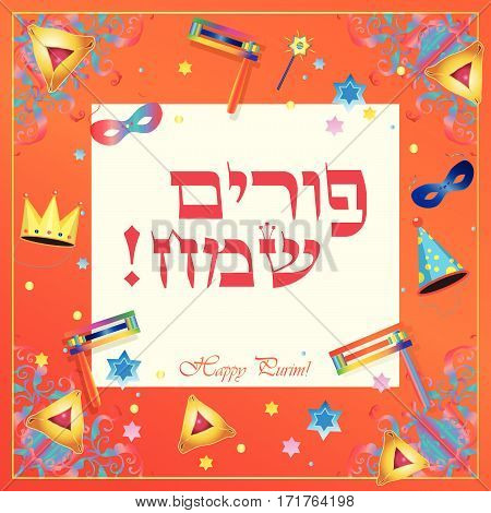 Happy Purim festival greeting card frame. Translation from Hebrew: Happy Purim! Purim Jewish Holiday decorative poster with traditional hamantaschen cookies, toy grogger noisemaker, carnival mask, crown, festive confetti background. Holiday decoration, te