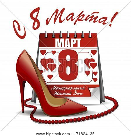 8 March card. International Women's Day (russian inscriptions). Calendar with the date of March 8, women's shoes, red beads. Necklace of red opaque beads . Women's Day design. Vector illustration