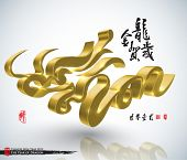 Vector Golden Dragon of 2012 Translation of Calligraphy: New Year Greeting of Golden Dragon poster