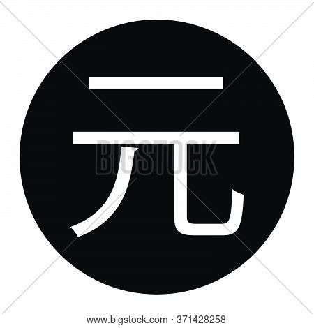 Cny Chinese Yuan Renminbi Symbol. Black Illustration Isolated On A White Background. Eps Vector