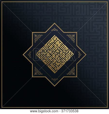 Abstract Vector Card In Arabian Style. Arabic Sacred Gold Calligraphy Geometric Kufi, Square Letteri