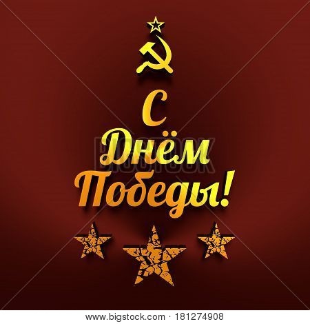 May 9 Russian holiday Victory Day background. Russian translation of the inscription: May 9. Happy Victory day. Cracked stars. 3D rendering