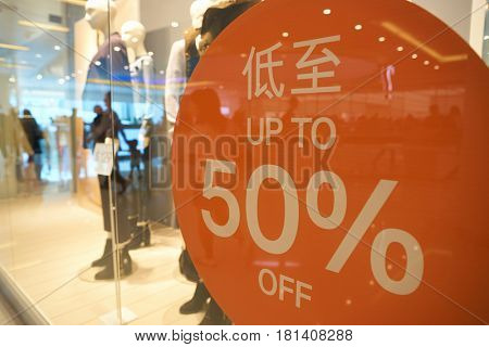 HONG KONG - CIRCA NOVEMBER, 2016: sale at H & M store in Hong Kong. H & M Hennes & Mauritz AB is a Swedish multinational retail-clothing company, known for its fast-fashion clothing.