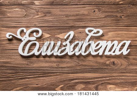 Name Elisabeth isolated center on wooden background, top view